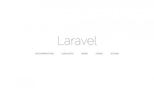 Laravelでサクッとログイン機能を実装する方法