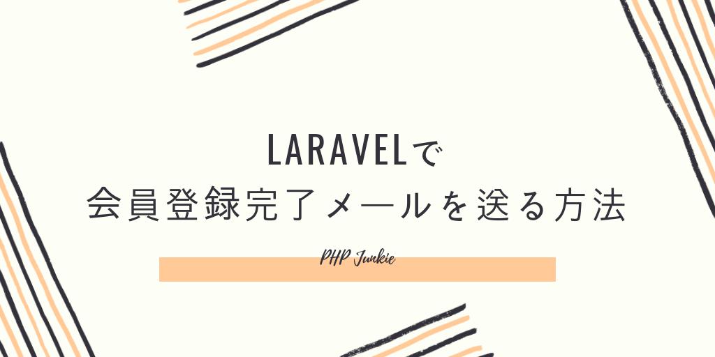 Laravelで会員登録完了メールを...