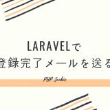 Laravelで登録完了メールを送る方法