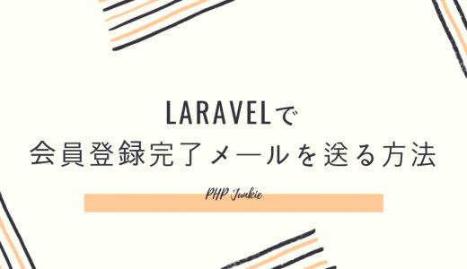 Laravelで会員登録完了メールを送る方法[前編]