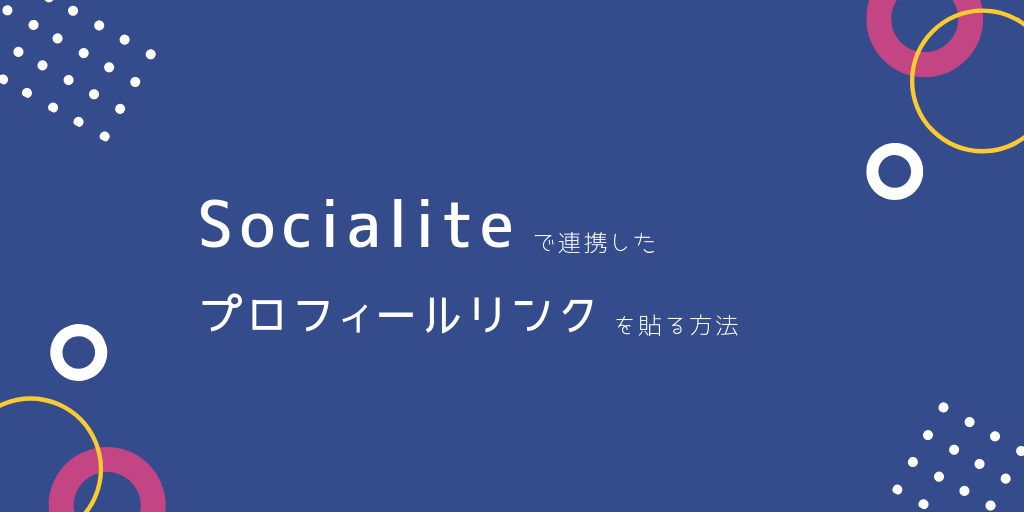 Socialiteで連携したプロフィールリンクを貼る方法