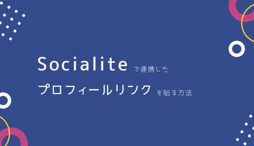 Socialiteで連携したSNSのプロフィールリンクを貼る方法
