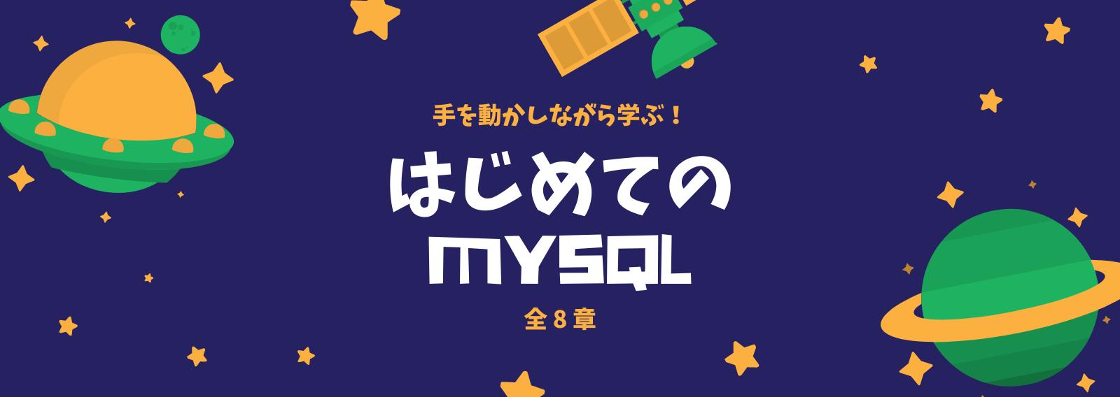 はじめてのMySQL