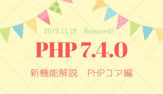 PHP 7.4 新機能解説 PHP コア編