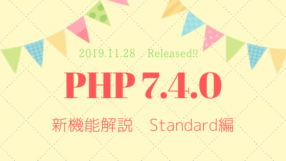 php_release_standard