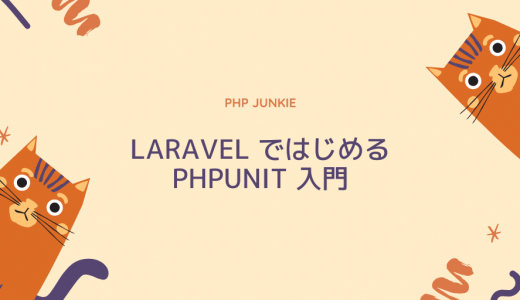 Laravel ではじめる PHPUnit 入門