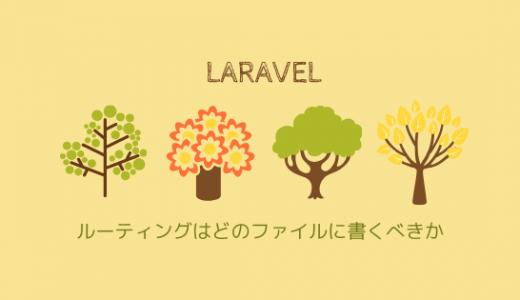 Laravelのルーティングはどのファイルに書くべきか