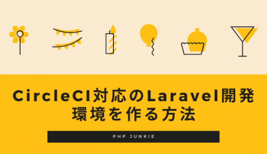 CircleCI対応のLaravel開発環境を作る方法