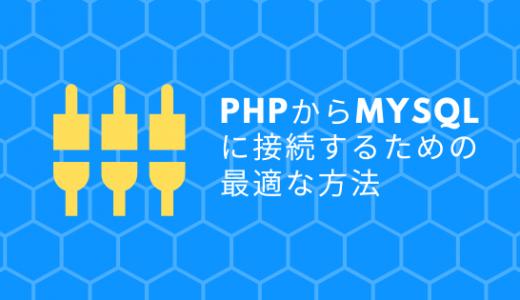 PHPからMySQLに接続するための最適な方法