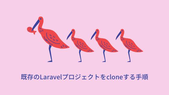 既存のLaravelプロジェクトをcloneする手順