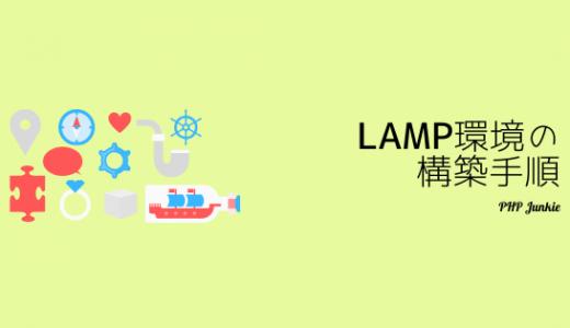 LAMP環境の構築手順