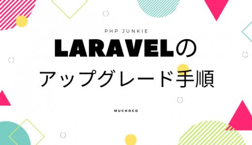 Laravelのアップグレード手順