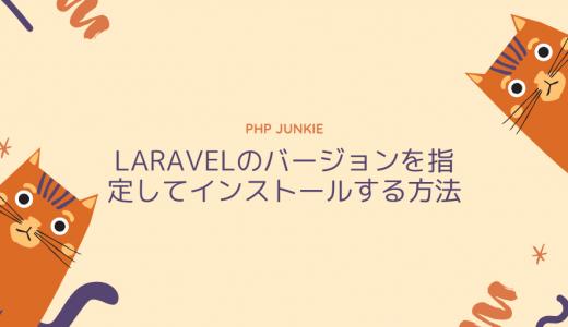 Laravelのバージョンを指定してインストールする方法