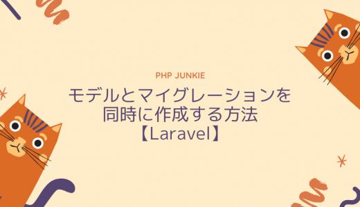 Laravelのモデルとマイグレーションを同時に作成する方法