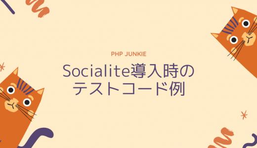 Socialite導入時のテストコード例
