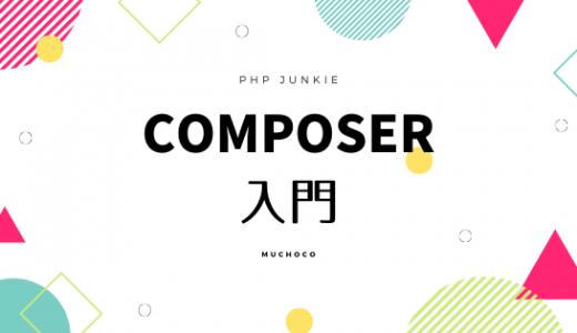 Composer入門