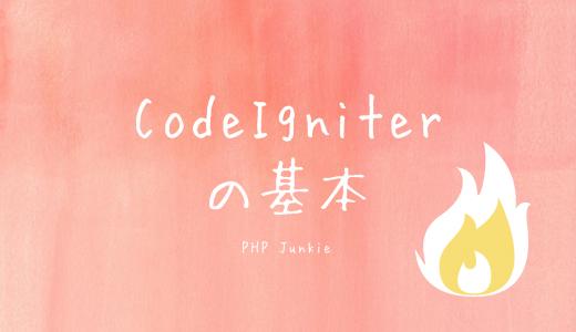 CodeIgniterの基本