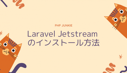 Laravel Jetstream のインストール方法