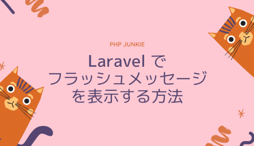 Laravel でフラッシュメッセージを表示する方法