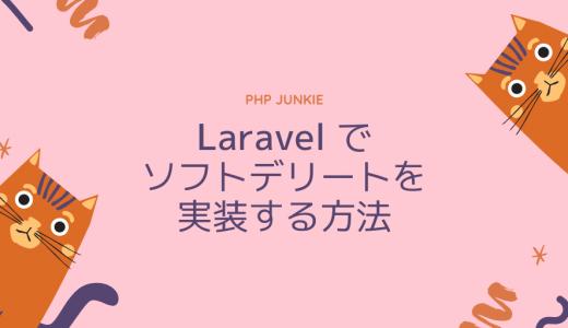 Laravel でソフトデリートを実装する方法