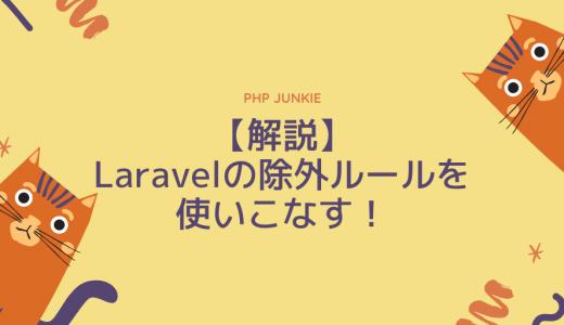 Laravelの除外ルールを使いこなす!