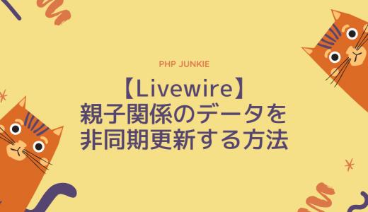 Laravel Livewire で親子関係のデータを非同期更新する方法