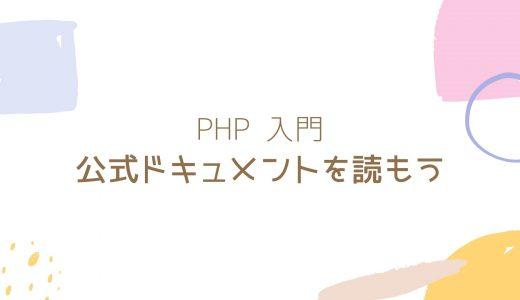 【PHP入門】公式ドキュメントを読もう